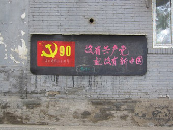 90 Years of Chinese Communism: A Multimedia Celebration
